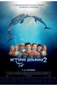 История дельфина 2 | BDRip 720p | Лицензия