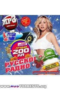 VA - Лучшая 200ка Русского Радио. Зимний выпуск 2