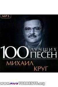 Михаил Круг - 100 лучших песен