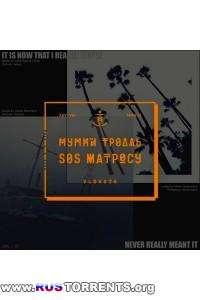 Мумий Тролль - SOS Матросу