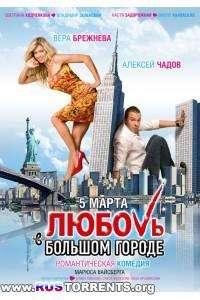 Любовь в большом городе | BDRip 720p