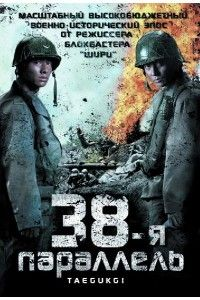 38-я параллель | BDRip 1080р