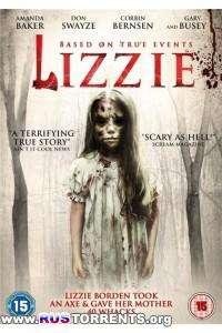 Лиззи | WEBDLRip