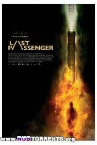 Последний пассажир | HDRip