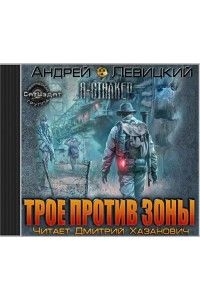 Андрей Левицкий - S.T.A.L.K.E.R. Я - Сталкер: Трое против Зоны | MP3