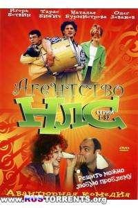 Агентство НЛС [сезон 1-2] (2000-2004) | DVDRip