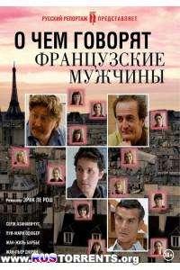 О чем говорят французские мужчины | DVDRip