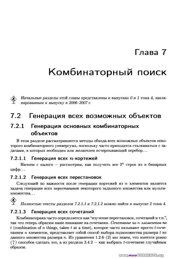 Дональд Кнут: Искусство программирования
