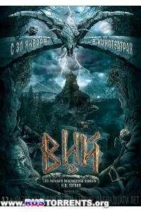 Вий | Blu-Ray | 3D/2D