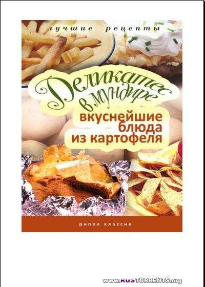 Серия книг: Лучшие рецепты (14 книг)
