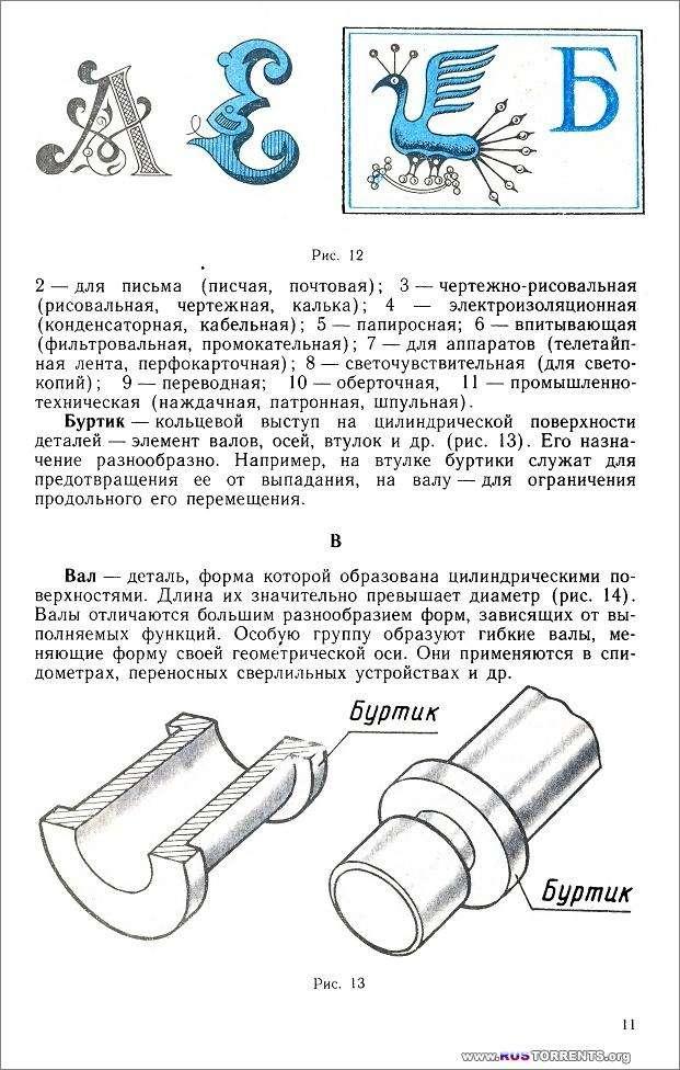 Словарь-справочник по черчению | DjVu
