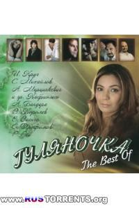 VA - Гуляночка. The Best Of