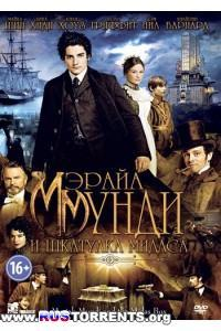 Мэрайа Мунди и шкатулка Мидаса | BDRip 1080p | Лицензия