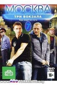 Москва. Три вокзала - 7 [01-24 из 24] | SATRip