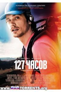 127 часов | BDRip