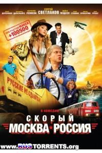 Скорый Москва-Россия | HDRip | Лицензия