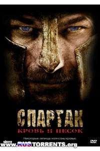 Спартак: кровь и песок (1 сезон)   HDTVRip   LostFilm