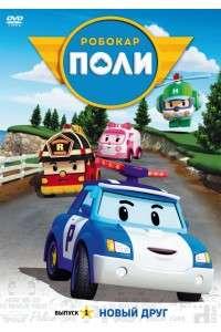 Робокар Поли и его друзья [S01-03] | WEB-DL 720p | D