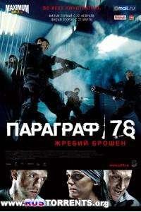 Параграф 78. Фильм Первый | DVDRip