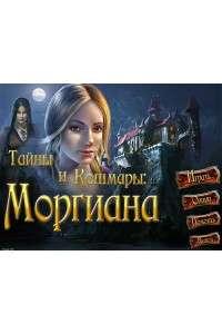 Тайны и кошмары. Моргиана | PC