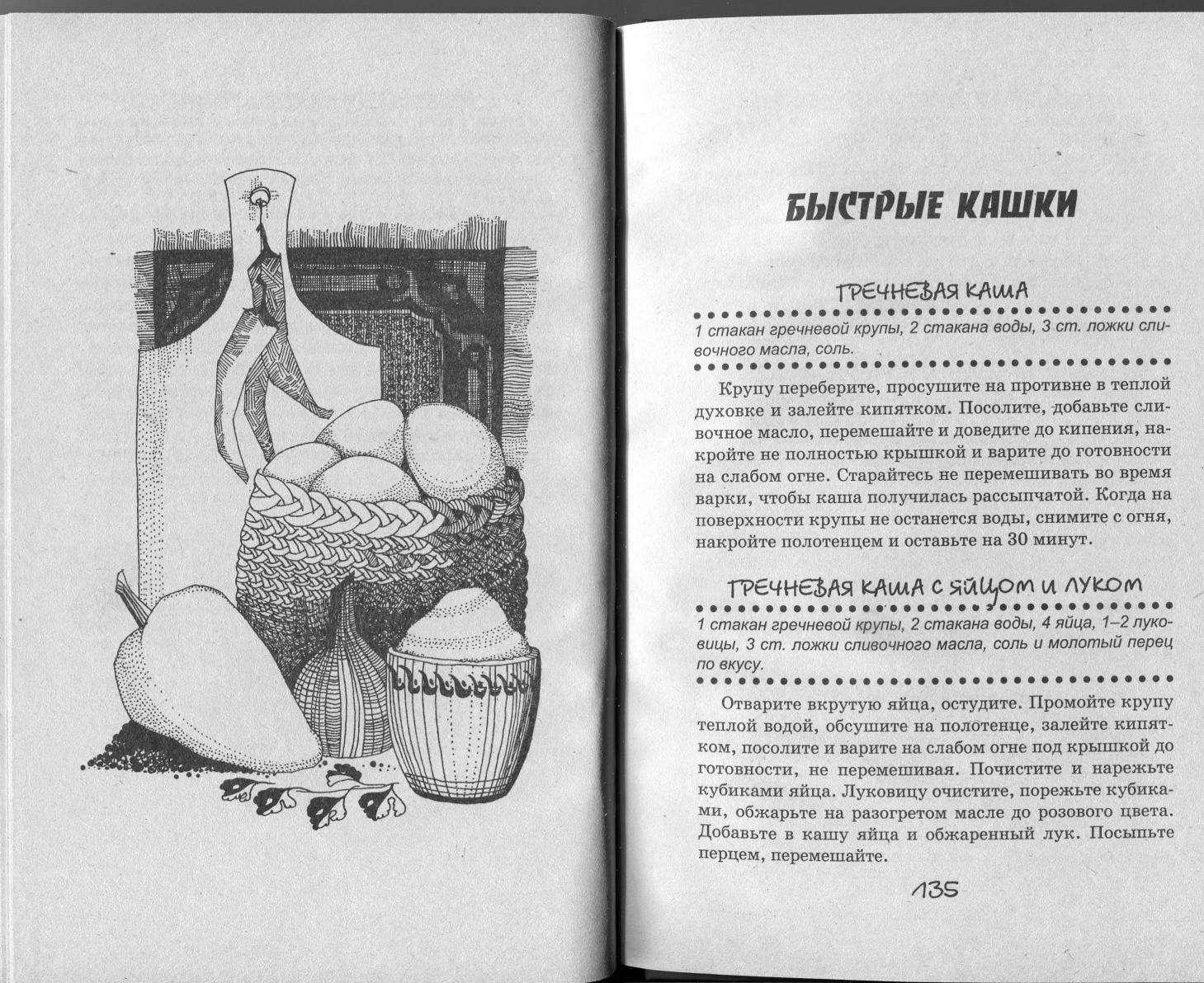 Татьяна Плотникова | Еда для голодных, но ленивых | PDF