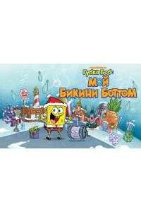 Губка Боб: мой Бикини Боттом | Android