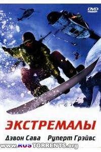 Экстремалы | DVD5