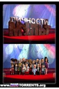Мульт личности. Выпуск 6 (эфир от 2010.02.28)