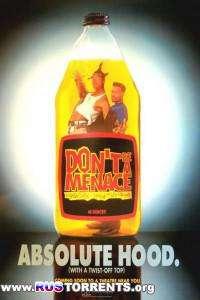 Не грози южному централу, попивая сок у себя в квартале | HDRip