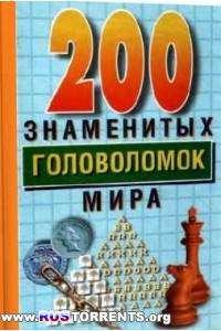 200 знаменитых головоломок мира