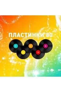 VA - Пластинки-80 [7 миксов] | MP3