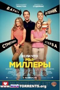 Мы - Миллеры | BDRip 720p | Theatrical Cut | Лицензия