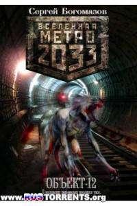 Сергей Богомазов-Вселенная Метро 2033. Объект 12