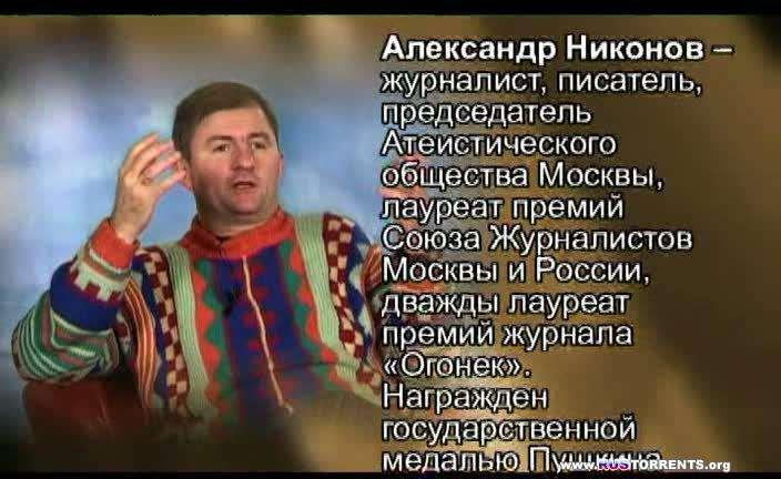 Беседа Михаэля Лайтмана с Александром Никоновым