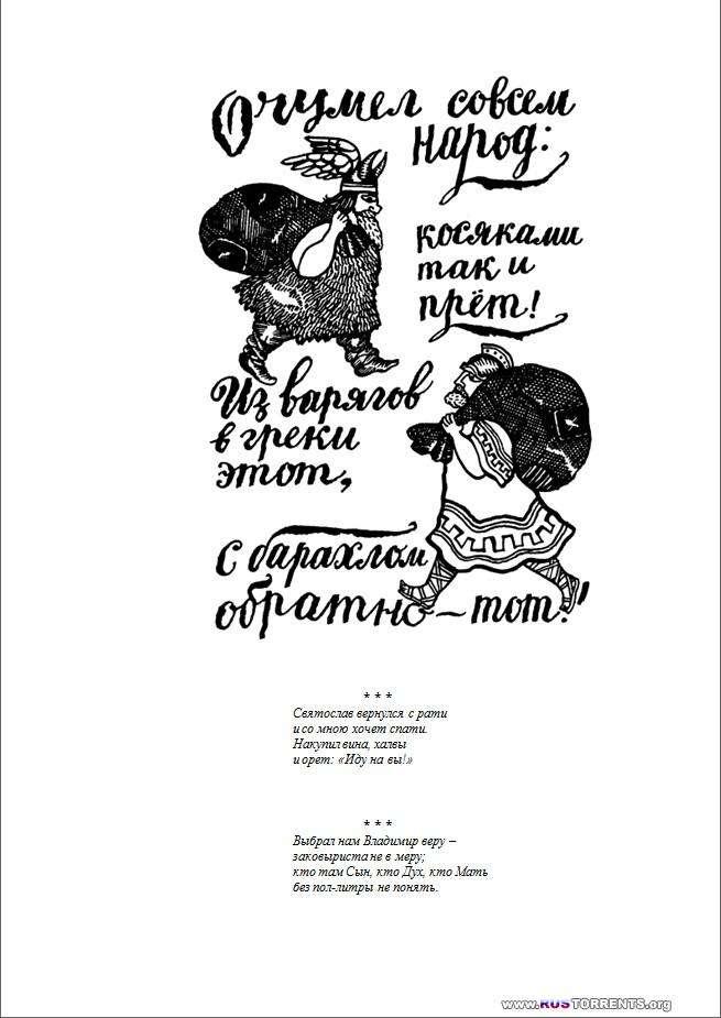 История государства Российского в частушках. Учебник для всех классов, включая правящий