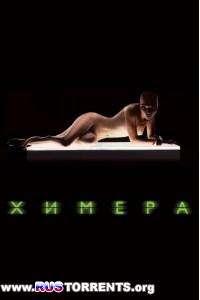 Химера | BDRip 720p
