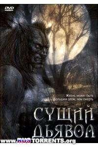 Сущий дьявол | DVDRip | P