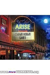 Arise - Старый новый блюз | MP3