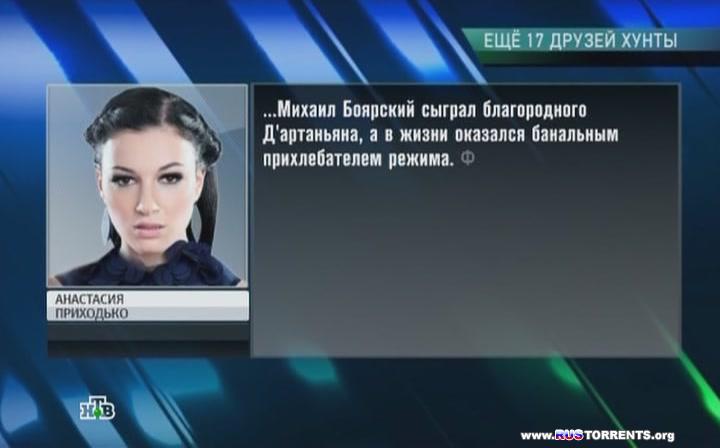 Профессия - репортер. Еще 17 друзей хунты [31.08.2014] | SATRip