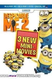 Гадкий Я 2: Мини-фильмы. Миньоны | BDRip