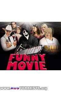 Очень смешное кино