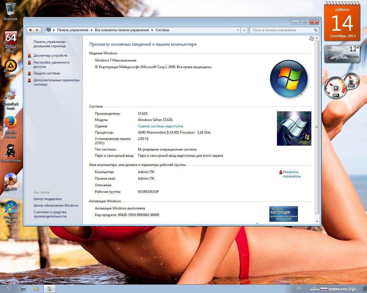 Windows 7 x64 ������������ v3.13 by STAD1 RUS