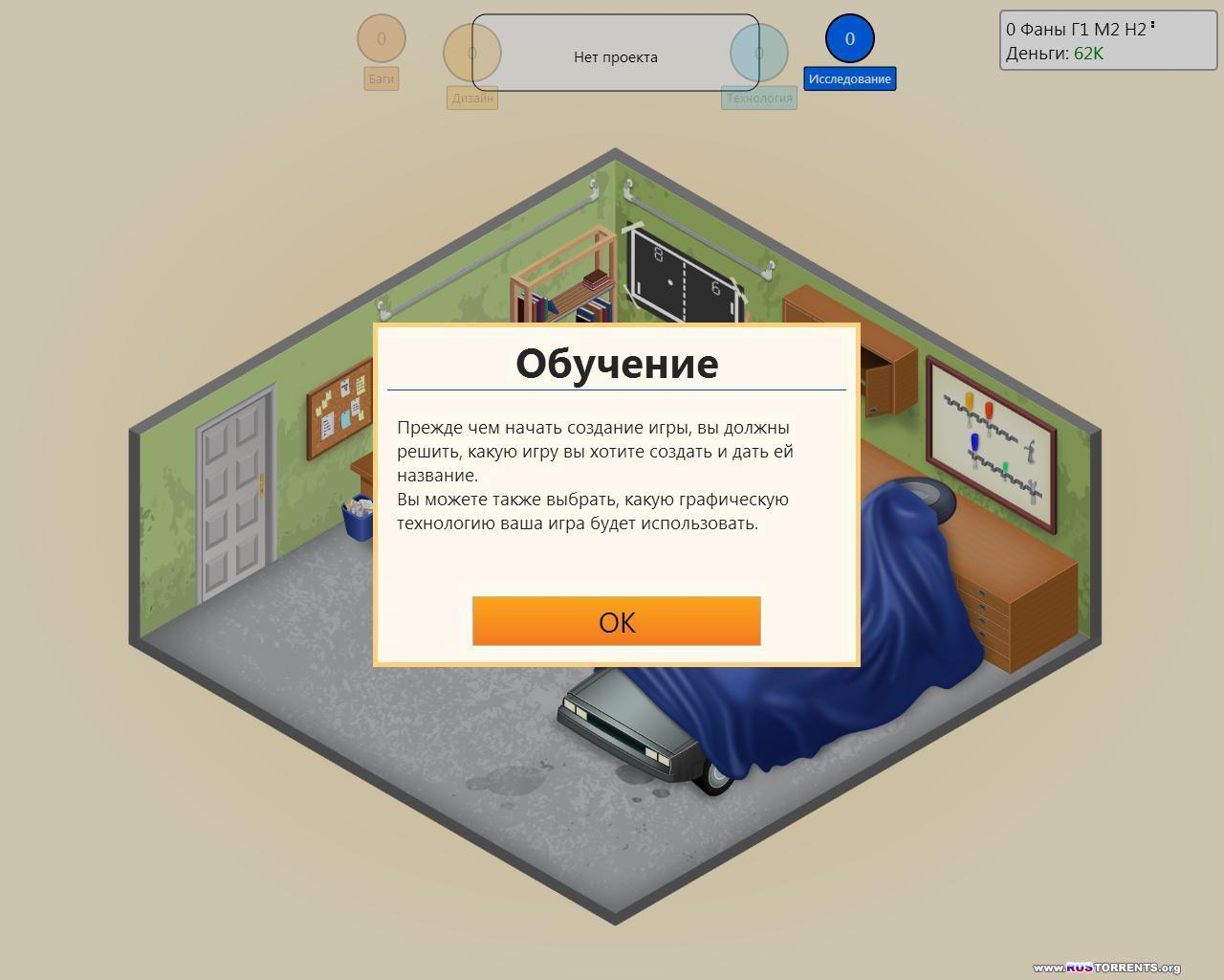 Game Dev Tycoon [v 1.5.24] | PC | Лицензия