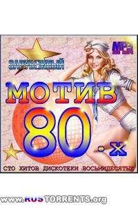 VA - Мотив 80-х - Зарубежный выпуск