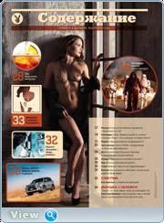 Playboy №12 Россия (декабрь 2015)
