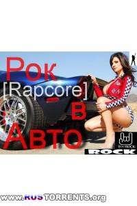 VA - Рок в Авто special (Rapcore)