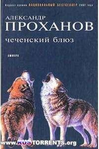 Чеченский блюз - Александр Проханов | MP3
