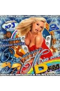Сборник - Зимний Mix от Dfm. Танцевальная клубная музыка | MP3
