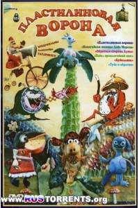 Пластилиновая ворона. Сборник | DVDRip