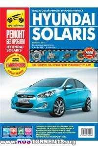 Hyundai Solaris выпуск с 2011 г. Руководство по эксплуатации, техническому обслуживанию и ремонту